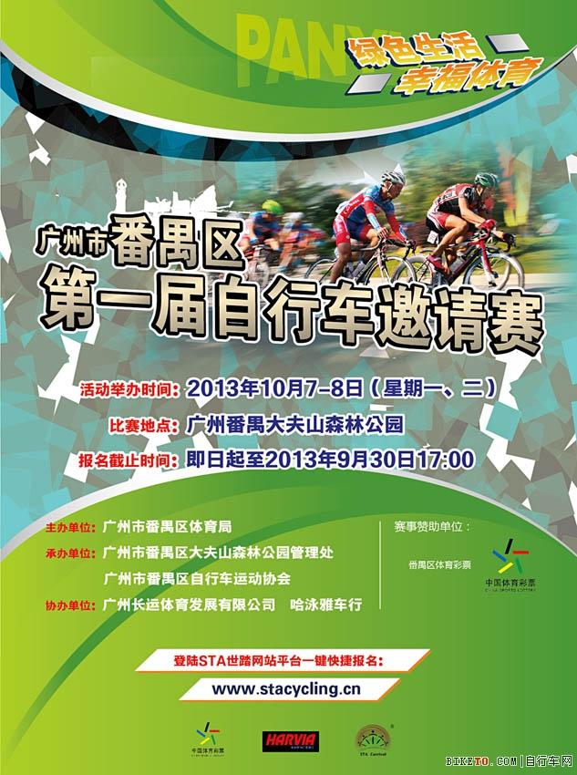 2013广州市番禺区第一届自行车邀请赛