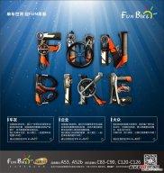 FUNBIKE FUN享汇 带你玩转第六届深圳国际自行车嘉