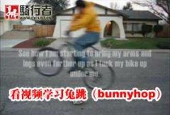 看视频学习山地车技巧教程:兔跳(bunnyhop)